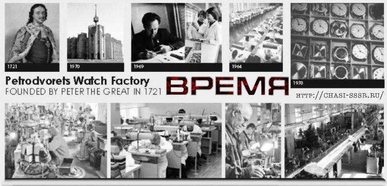 История Петродворцового часового завода выпускающего часы Ракета