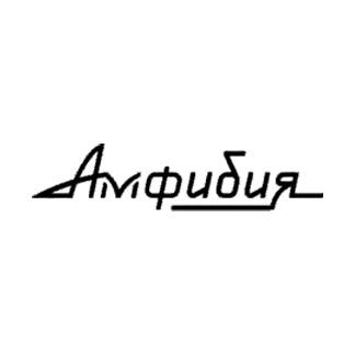 Амфибия